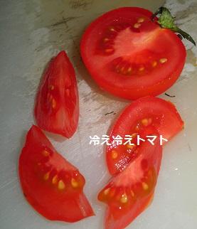 冷え冷えトマト