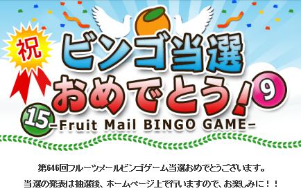 『フルーツメール』BINGO達成2013年7月26日