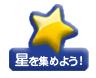 『フルーツメール』みっくんのスターハンター2