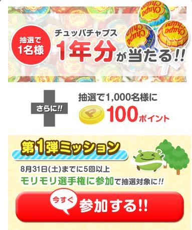 『げん玉』リニューアル記念キャンペーン1