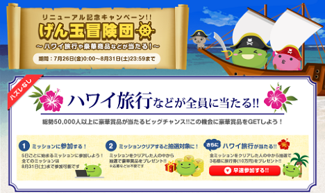『げん玉』リニューアル記念キャンペーン
