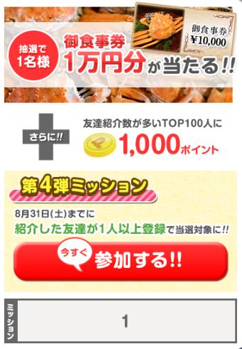 『げん玉』リニューアル記念キャンペーン4