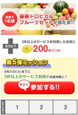 『げん玉』リニューアル記念キャンペーン5