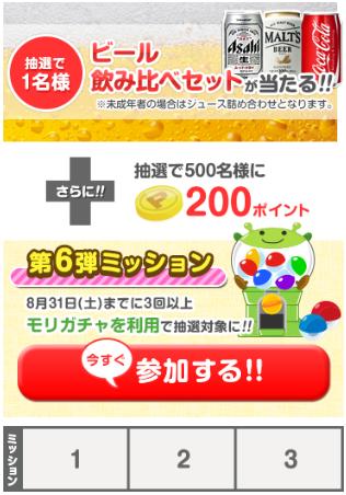 『げん玉』リニューアル記念キャンペーン6