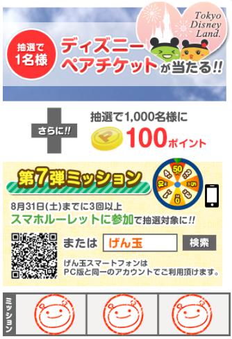 『げん玉』リニューアル記念キャンペーン7