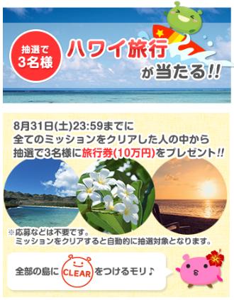 『げん玉』リニューアル記念キャンペーンLast