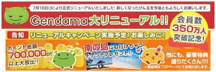 『げん玉』リニューアルキャンペーン