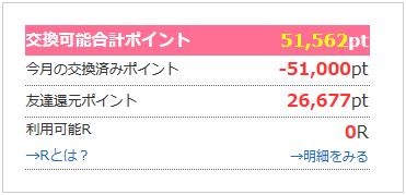 『げん玉』ポイント通帳9月25日