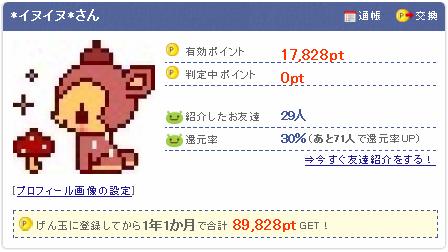 『げん玉』お友達が29人になりました!!
