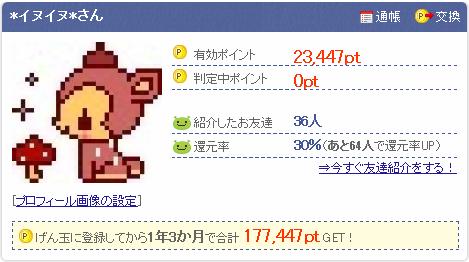『げん玉』お友達が36人になりました!!