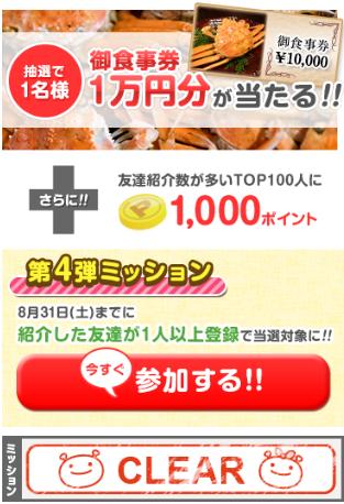 『げん玉』リニューアル記念キャンペーン4クリア!