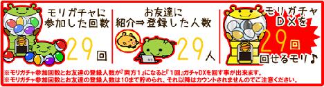 『げん玉』モリガチャDX復活!!