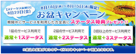『ライフマイル』のお盆キャンペーン!!