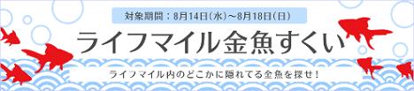 『ライフマイル』の金魚すくいキャンペーン!!1