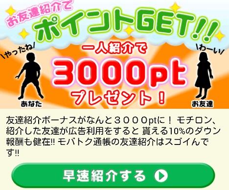 モバトク通帳お友達紹介3000ポイント
