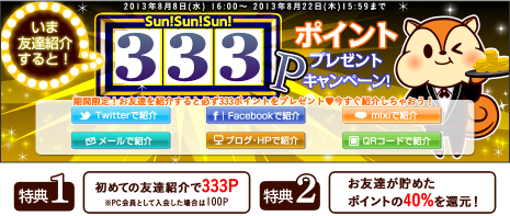 『MOPPY』お友達紹介2013年8月8日333ポイント