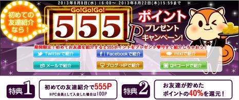 『MOPPY』お友達紹介2013年8月8日555ポイント