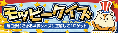 『MOPPY』クイズPC版