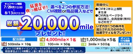 『ネットマイル』猛暑を吹っ飛ばせ!