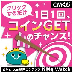 『お財布Watch』5