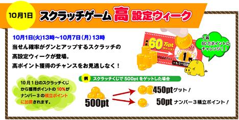 『リードメール』10月イベント2