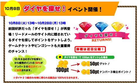 『リードメール』10月イベント3