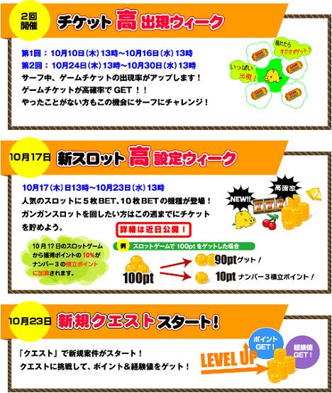 『リードメール』10月イベント4