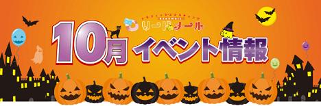 『リードメール』10月イベント