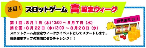 『リードメール』8月イベント1