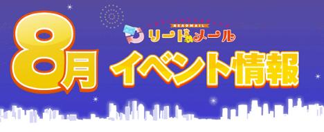 『リードメール』8月イベント
