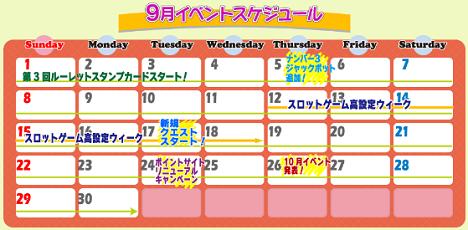 『リードメール』9月イベント1