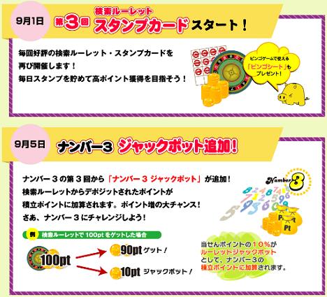 『リードメール』9月イベント2
