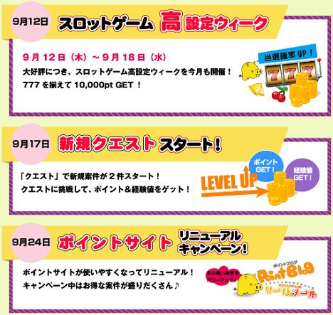 『リードメール』9月イベント3
