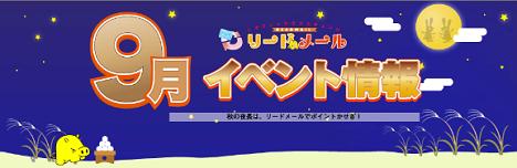 『リードメール』9月イベント
