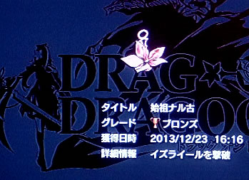 blog20131226g.jpg