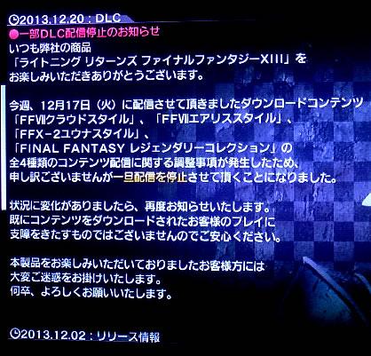 blog20131227a.jpg