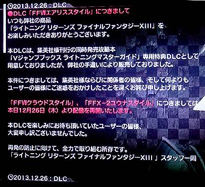 blog20131227e.jpg