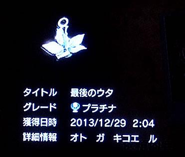 blog20131229e.jpg