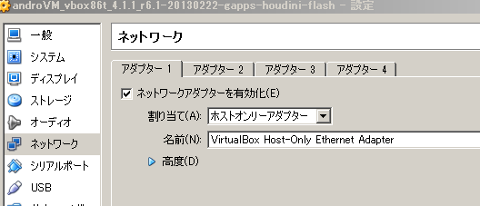 androidvm_netsetting.png