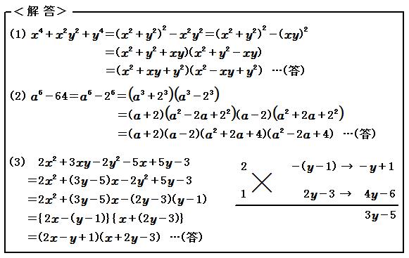 数と式 演習1 解答