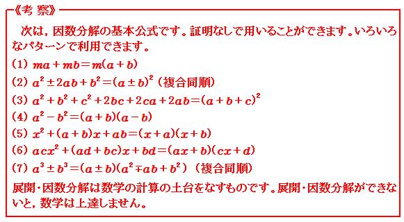 数と式 公式による因数分解 考察