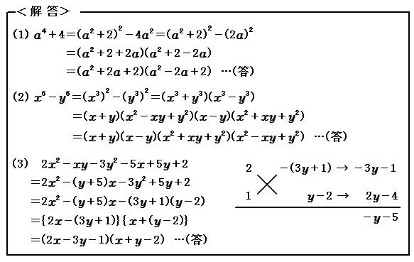 数と式 例題1 解答