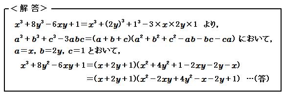 数と式 因数分解 演習2 解答