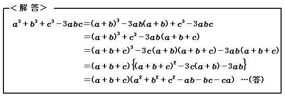 数と式 因数分解 例題2 解答