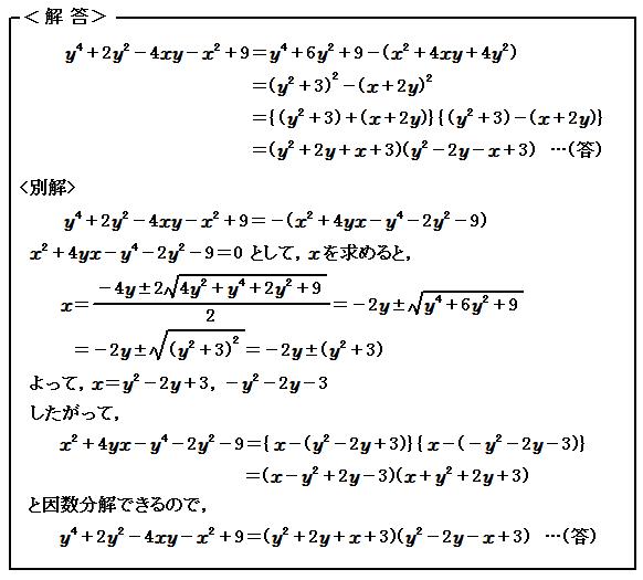 数と式 演習3 複雑な因数分解 解答