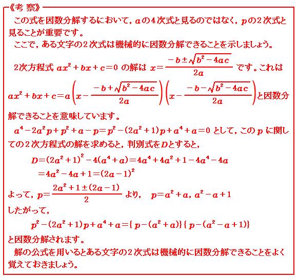 数と式 考察