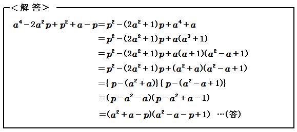 数と式 例題3 複雑な因数分解 解答
