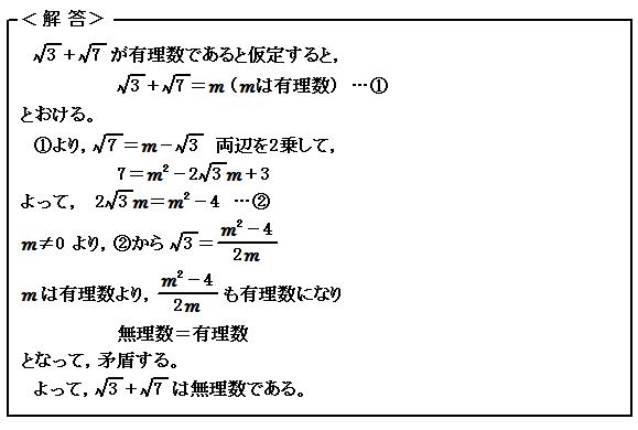 数と式 無理数 演習4 解答