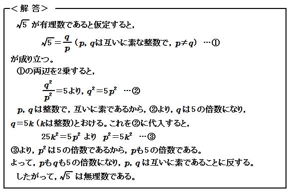 数と式 無理数 例題4 解答