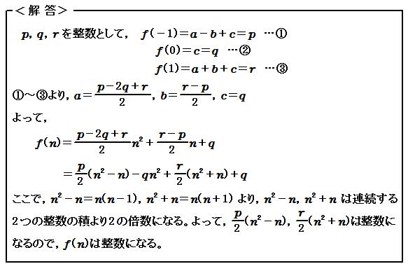 数と式 連続する整数の積 演習5 解答